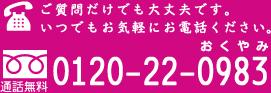 フリーダイヤル 0120-22-0983